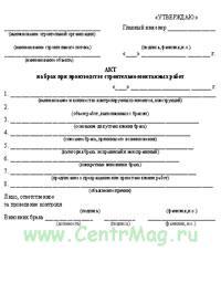 Акт на брак при производстве строительно-монтажных работ