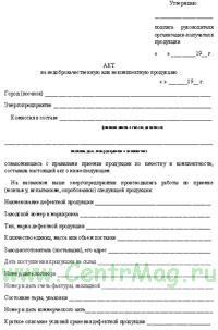 Акт на недоброкачественную или некомплектную продукцию (100 шт.)