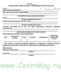 Акт испытания арматуры для стеклянных трубопроводов (100 шт.)
