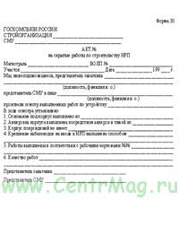 Акт на скрытые работы по строительству НРП (100 шт.)