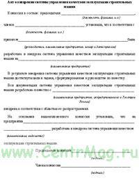 Акт о внедрении системы управления качеством эксплуатации строительных машин (100 шт.)