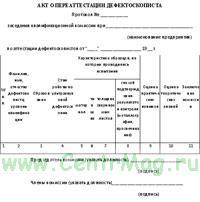 Акт о переаттестации дефектоскописта (100 шт.)