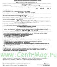 Акт на проверку вентиляционных каналов (100 шт.)
