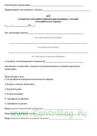 Акт освидетельствования и приемки инъекционных скважин геотехнического барьера (с диска)
