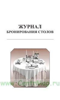 Журнал бронирования столов
