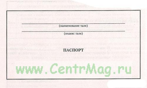 Паспорт электрической тали