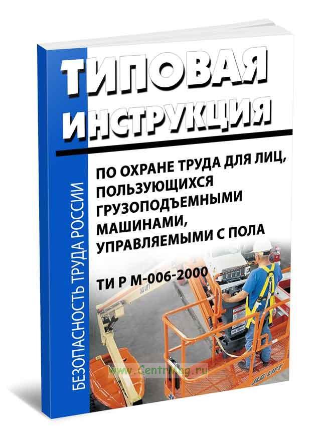 Типовая инструкция по охране труда для лиц, пользующихся грузоподъемными машинами, управляемыми с пола 2018 год. Последняя редакция