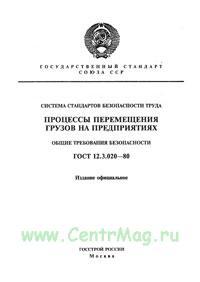 Процессы перемещения грузов на предприятиях. Общие требования безопасности. ГОСТ 12.3.020-80