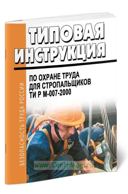 Типовая инструкция по охране труда для стропальщиков.ТИ Р М-007-2000