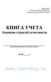 Книга учета бланков строгой отчетности (форма №9)