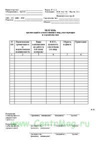 Перечень организаций и ответственных лиц, участвующих в строительстве