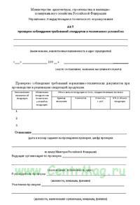 Акт проверки соблюдения требований стандартов и технических условий