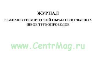Журнал режимов термической обработки сварных швов.
