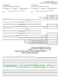 Акт о приеме-передаче групп объектов основных средств (кроме зданий, сооружений), форма № ОС-1б