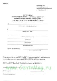 Сертификат об обследовании на антитела к вирусу иммунодефицита человека (ВИЧ) (100шт)