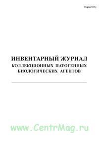 Инвентарный журнал коллекционных патогенных биологических агентов. Форма 515/у