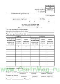 Материальный отчет, форма № М-19П. блок 100 шт.