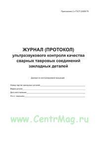 Журнал (протокол) ультразвукового контроля качества сварных тавровых соединений закладных деталей.
