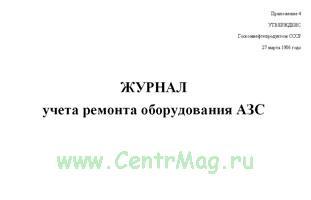 Журнал учета ремонта оборудования АЗС
