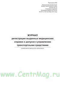 Журнал регистрации выданных медицинских справок о допуске к управлению транспортными средствами, форма 036-10/у-10
