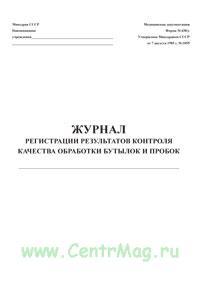 Журнал регистрации результатов контроля качества обработки бутылок и пробок форма 438/у