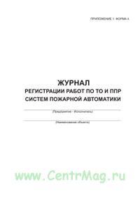 Журнал регистрации работ по ТО и ППР систем пожарной автоматики