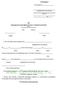 Акт периодических (квалификационных, типовых) испытаний крана