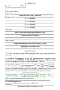 Акт-предписание Госгортехнадзора России