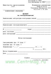 Паспорт на гомотрансплантант, форма 020/у