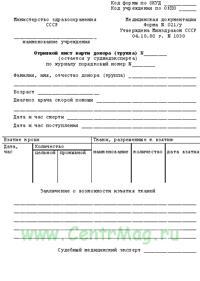 Карта донора (трупа), отрывной лист карты донора (трупа), форма 021/у