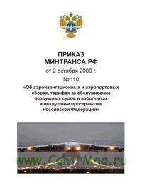 Приказ ГСГА МТ РФ от 02.10.2000 №110