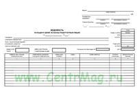 Ведомость на выдачу денег из кассы подотчетным лицам, код 0504501