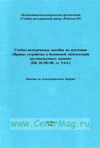 Учебно- методическое пособие по изучению