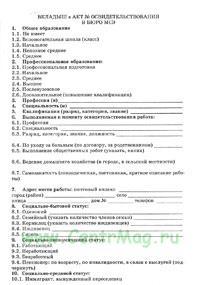 Все книги издательства Типография страница  Вкладыш в акт освидетельствования в бюро МСЭ