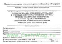 Выписка из акта освидетельствования в учреждении государственной службы медико-социальной экспертизы