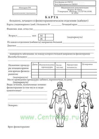 Медицинские книжки в г Москве Ломоносовский