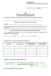 Акт допуска в эксплуатацию узла учета тепловой энергии у потребителя