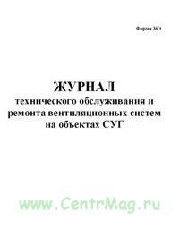 Журнал технического обслуживания и ремонта вентиляционных систем на объектах СУГ (форма 36Э)