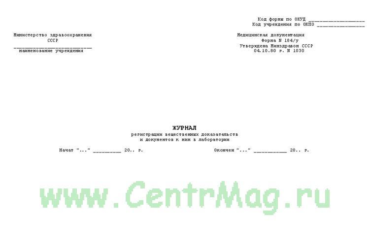 Журнал регистрации вещественных доказательств и документов к ним в лаборатории. 184у.