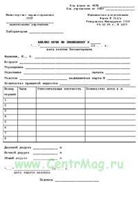 Анализ мочи Западный административный округ медицинская справка 086 - у киев