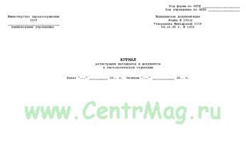 Журнал регистрации материалов и документов в гистологическом отделении. 190у.