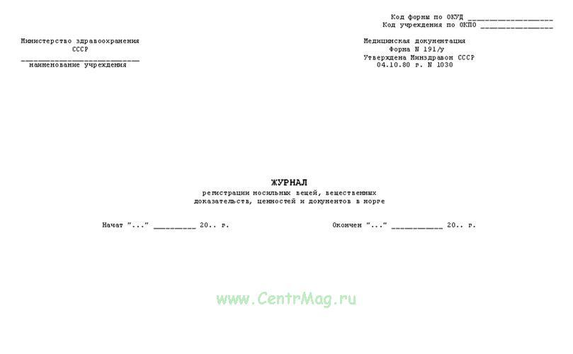 Журнал регистрации носильных вещей, вещественных доказательств, ценностей и документов в морге  (форма 191/у)