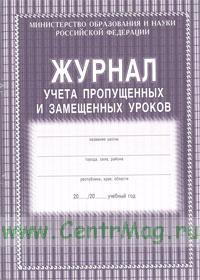 Журнал учета пропущенных и замещенных уроков (мягкая обложка)