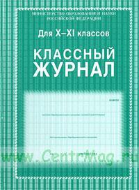 Классный журнал. Для 10-11 классов (бумага офсет) тв. пер.