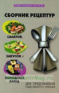 Сборник рецептур салатов, закусок и холодных блюд