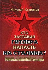 Кто заставил Гитлера напасть на Сталина. Роковая ошибка Гитлера