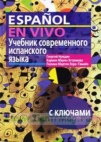 Учебник современного испанского языка с ключами. - 8-е изд. - (Серия: Высшее образование) (без аудио)