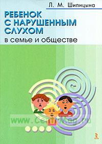 Ребенок с нарушенным слухом в семье и обществе.