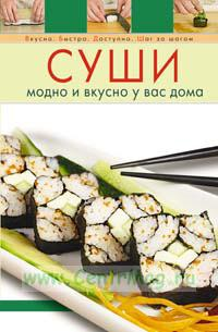 Суши. Модно и вкусно у вас дома
