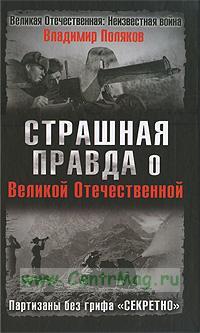 Страшная правда о Великой Отечественной. Партизаны без грифа